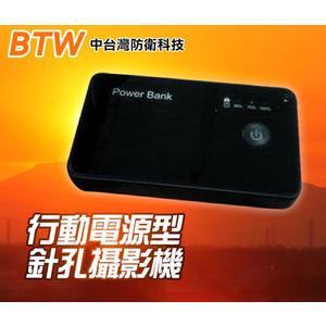 【中台灣防衛科技】*BTW W-1 1080P高清偽裝行動電源型針孔攝影機竊聽器錄音筆