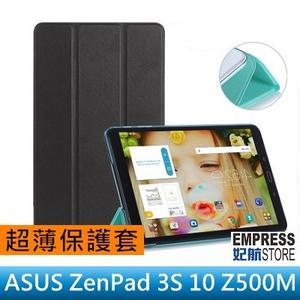 【妃航】ASUS ZenPad 3S 10 Z500M 電壓紋/皮紋 超薄 三折/支架/透明殼 平板 皮套/保護套