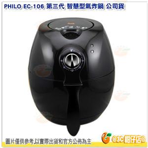 送三角支架+食譜 飛樂 PHILO EC-106 第三代 智慧型溫控無油無煙健康免油 氣炸鍋 公司貨 三年保固