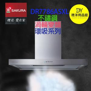 櫻花除(抽)油煙機DR7786ASXL/DR7786SXL安裝材料費另收/安裝限基隆台北新北(林口三峽鶯歌收跨區費)