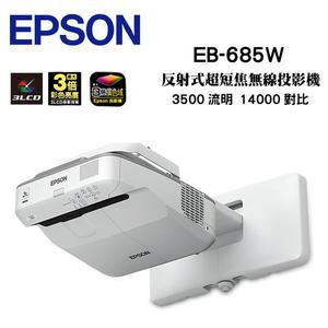 EPSON 愛普生 EB-685W 3LCD 反射式超短焦無線投影機【公司貨保固+免運】