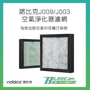 【刀鋒】諾比克J009/J003空氣淨化器濾網 nobico原裝正品 PM2.5 初效棉 活性炭 冷觸媒 三合一複合濾網