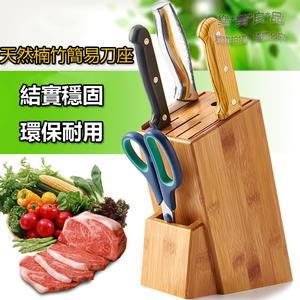 特價促銷簡易款楠竹廚房的刀架用品木質刀座剪刀具置物架實木刀座穩固耐用
