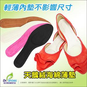 天鵝絨海綿薄墊 自由剪裁 輕柔海棉 娃娃鞋 婚鞋 晚宴鞋 芭蕾平底鞋╭*鞋博士嚴選鞋材*╯