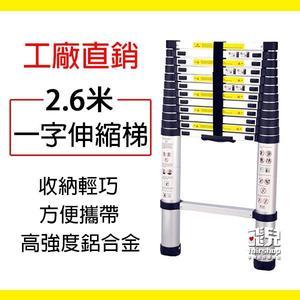 【妃凡】工廠直銷 ! 2.6米 一字伸縮梯 粗管 加厚 鋁合金 家用 五金 竹節梯 高載重 203