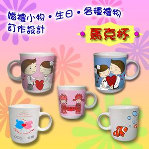 鶯歌陶瓷 馬克杯 設計 訂做 可做婚禮小物 生日禮物 紀念品 禮贈品(大量製作更有優惠),非熱轉印