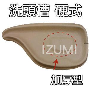 洗頭槽 洗頭套 加強型 硬式 床上用 (厚)