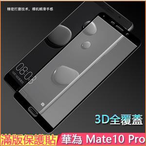 全屏覆蓋 華為 HUAWEI Mate 10 Pro 3D全屏覆蓋 滿版玻璃貼 mate 10 熒幕保護貼 保護膜 鋼化膜 強化玻璃