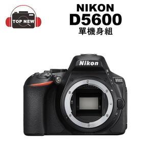 (贈32G全配) Nikon 尼康 D5600 單機身組 單眼 相機 翻轉螢幕 WIFI 公司貨《台南-上新》
