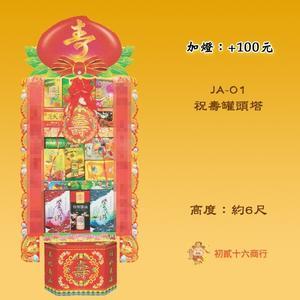 【慶典祭祀/敬神祝壽】祝壽罐頭塔(6尺)