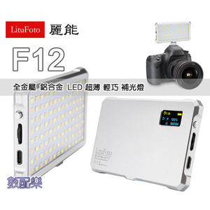 數配樂 麗能 LituFoto F12 超薄 可調色溫 內建鋰電池 全金屬 鋁合金 LED燈 補光燈 攝影燈 棚燈