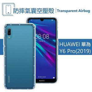 Y6 Pro(2019) HUAWEI華為 6.46吋 空壓殼 氣墊保護套 防摔軟殼 TPU透明軟套
