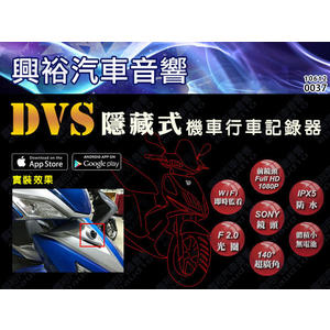 【DVS】隱藏式WiFi機車行車記錄器*Sony鏡頭/F2.0光圈/140度廣角/IPX5防水/WiFi即時監看
