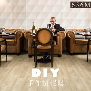 范登伯格 貝力 海悅塑膠卡扣防水地板-636M(8片/0.65坪)
