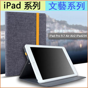 文藝系列 New iPad Pro 9.7 Air Air2 平板皮套 商務簡約 支架 iPad2 軟殼 智慧休眠 iPad3 保護套  iPad4 保護殼