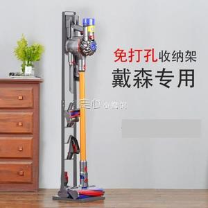 吸塵器收納架適用dyson戴森無線吸塵器V6V7V8V10免打孔置物架收納架掛架支架  走心小賣場YYP