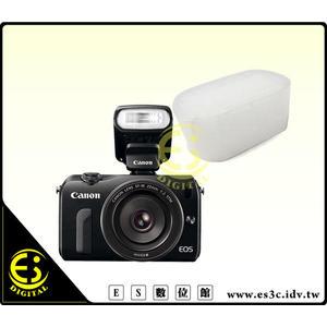 ES數位館 Canon EOS M 專用 90EX 閃光燈 專用 肥皂盒 柔光罩 碗公