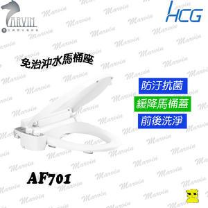 和成 HCG 免治沖洗馬桶座 AF701(L)標準款 前後洗淨/緩降/防汙抗菌