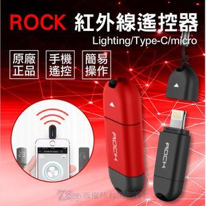 ROCK 易控3 紅外線遙控器 lightning 手機遙控器 雲遙控器 IOS 安卓 TYPE-C 遙控精靈 智慧遙控