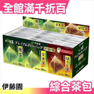 日本製 伊藤園 宇治抹茶 綠茶 玄米茶 烘焙茶 60包入 立體三角茶包【小福部屋】