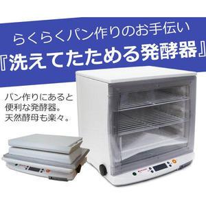 日本 KNEADER PF102家用型 可折疊 可拆式 發酵箱 通販屋