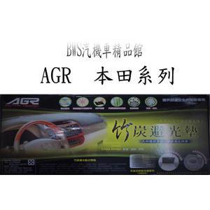 AGR竹炭避光墊 本田 HONDA 二.三代CRV FIT 八代喜美 STREAM加大車型