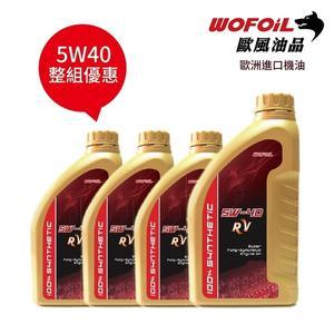 WOFOiL 5W40 SN 德國進口 全合成機油 (4瓶裝)