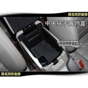 莫名其妙倉庫【KG039 大容量中央扶手盒】2013 Ford 福特 The All New KUGA 置物盒 配件