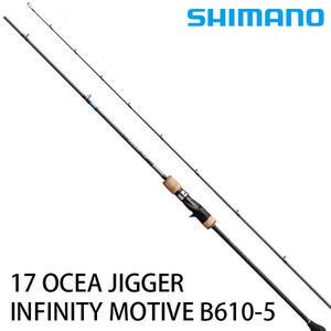 漁拓釣具 SHIMANO 17 OCEA JIGGER INFINITY MOTIVE 610-5 (船釣鐵板竿)