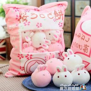 玩偶 日本可愛一大袋小兔子餅毛絨玩具創意零食抱枕網紅少女心 魔方數碼館