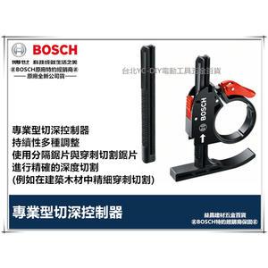 【台北益昌】德國 BOSCH 魔切機配件 切深控制器 專業型 適用 PMF 250 / GMF 18V-EC