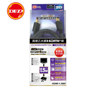 PX大通 HDMI-1.4版 高速乙太網HDMI線1.5米 HDMI-1.5MX (刷卡/含稅) HDMI1.5MX
