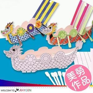 端午節DIY紙質龍舟船模型繪畫材料包
