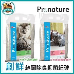 寵物FUN城市│創鮮pronature絲蘭除臭抑菌細砂12kg【尤加利/清香味】 嬰兒粉 貓砂 礦砂 26lb