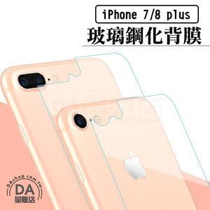 iphone 7 8 plus 後玻璃保護貼 背蓋 後背貼 9H鋼化 後玻璃貼 後保護膜 i7 i8 4.7/5.5 通用