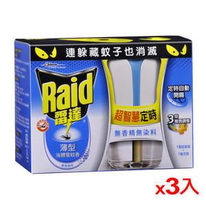 雷達超智慧液體電蚊香組(定時型)40ml*3入/組【愛買】
