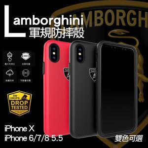 iphone 6 6s 7 8 plus 5.5 X iX 義大利 藍寶堅尼 授權 軍規 耐衝擊 背蓋 手機殼 保護殼