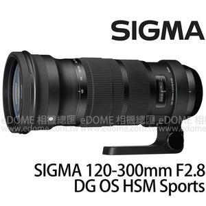 SIGMA 120-300mm F2.8 DG OS HSM Sports 版 FOR SIGMA (24期0利率 免運 恆伸公司貨三年保固) 防手震鏡頭