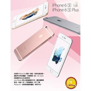 ☆手機批發網☆ iPhone 6S Plus 64G【二手良品】送行動電源+鋼化膜+空壓殼,當天下單!當天出貨!