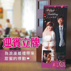 【ARDENNES】婚禮佈置系列 迎賓立牌/婚禮立牌 含鐵腳架 WJ012