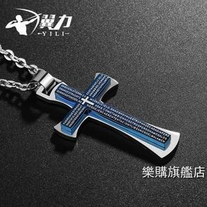 項鍊翼力雙層聖經紋十字架歐美鈦鋼男士項鍊霸氣男款十字架吊墜