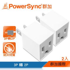 群加 PowerSync 3P轉2P電源轉接頭-直立型/2入(TYAA92)