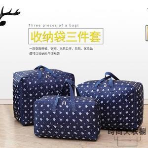 3件套 衣物收納袋牛津布棉被整理袋搬家打包行李袋【時尚大衣櫥】