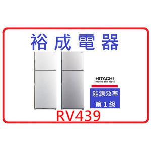【高雄裕成電器】HITACHI日立變頻原裝進口414公升兩門電冰箱 RV439 R-V439