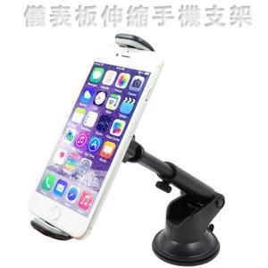 【H101B+K21】4~9吋 儀表板伸縮手機平板架/吸盤式車上固定架/手機架/車用支架/展示固定架