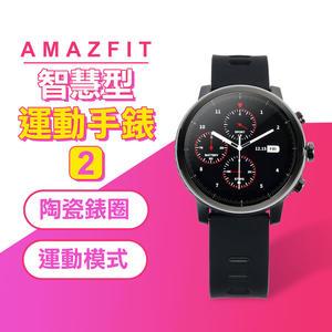 AMAZFIT 智慧運動手錶 2 運動手錶 運動手環 小米手錶 米動手錶 米家運動手錶