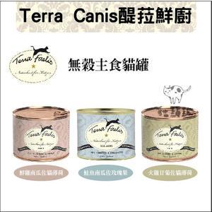 Terra Canis醍菈鮮廚〔原味封存無穀主食貓罐,3種口味,200g〕(單罐)