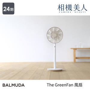BALMUDA The GreenFan 風扇 日本設計 BALMUDA 百慕達 電風扇 DC扇 DC直流 節能