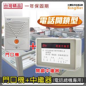 【台灣安防】監視器 開鎖型中繼器 門口機 管制系統 門禁管控 電話總機系統 出租套房管理 對講機