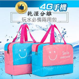 兩用乾濕分離手提包 乾溼兩用包 防水袋 游泳包 運動包 溫泉游泳提袋 手提包 沙灘包【 4G手機】